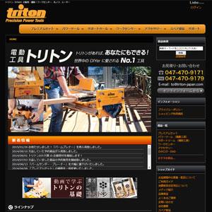 トリトン・ジャパン